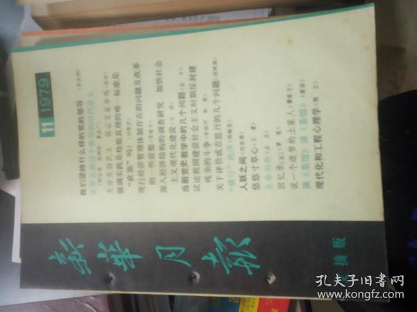 新华月报文摘版:1979年第11期(1.31日进)