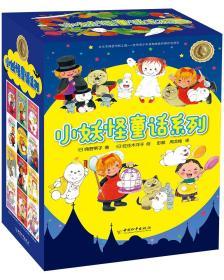 小妖怪童话系列【全12册】