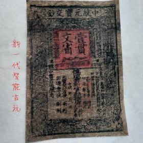 古代钱币复古大清银票钱币纸币收藏 中统元宝交钞 壹贯钱币票样