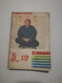 气功(1987年6期)