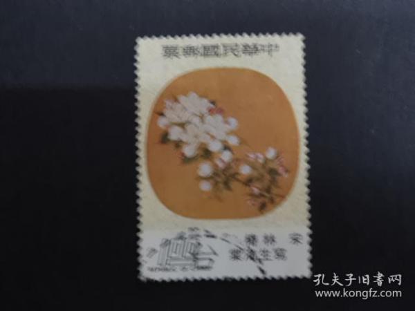 【6932】台湾信销邮票  上品