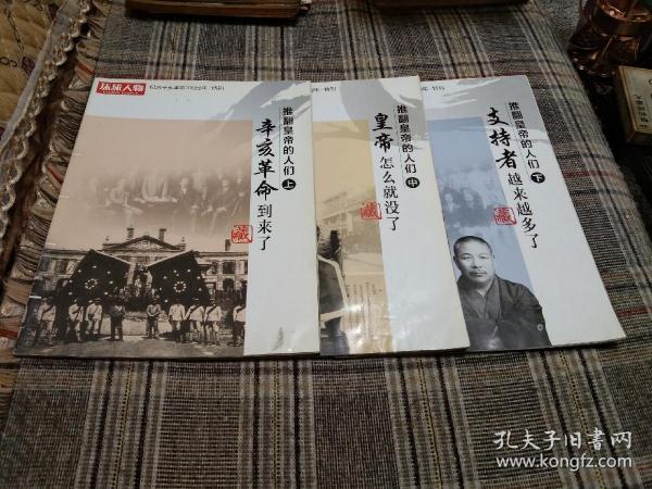 环球人物-纪念辛亥革命100周年特刊-(上中下全)