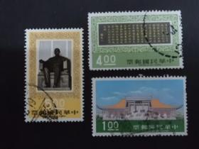 【6946】台湾信销邮票 专110纪念馆  上品
