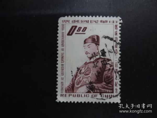 【6946】台湾信销邮票 郑成功  角弱