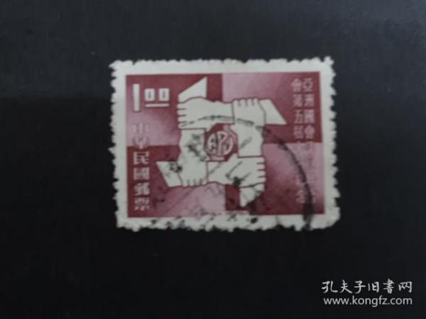 【6963】台湾信销邮票 有折印
