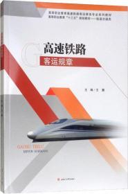 特价~ 高速铁路客运规章 9787564366148 王慧 西南交通大学出版社 9787564366148