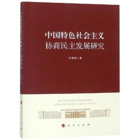 中国特色社会主义协商民主发展研究