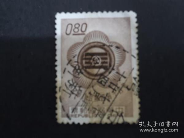 【6969】台湾信销邮票  票黄