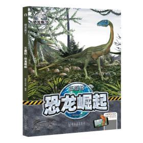 全三册 恐龙来了  三叠纪:恐龙崛起/侏罗纪:称霸地球/白垩纪:末世辉煌