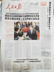 人民日报2019年3月5日全(十三届人大二次会议开幕)