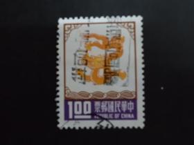 【6978】台湾信销邮票    上品