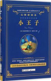 【社版】(精装塑封)无障碍阅读:小王子
