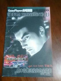 游戏志125期附赠别册:《铁拳TAG TOURNAMENT>(上)基本攻略法及角色全招表