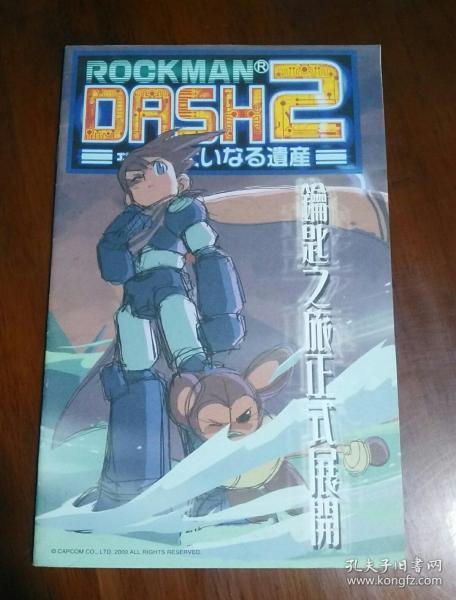 ROCKMAN DASH2--伟大的遗产(钥匙之旅正式展开)