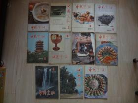 中国烹饪 1986年 第1-11期