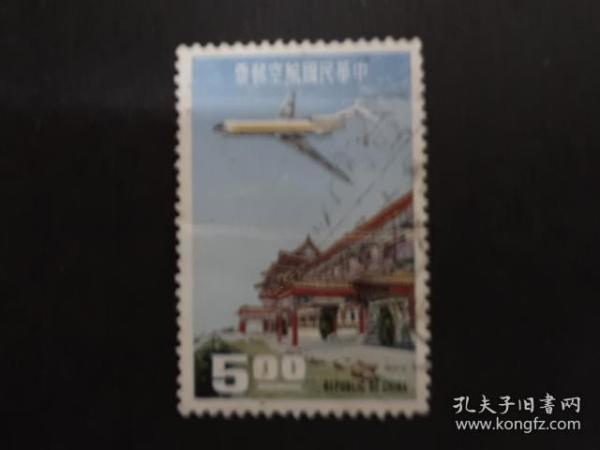 【6987】台湾信销邮票    有折印