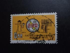 【6986】台湾信销邮票  上品