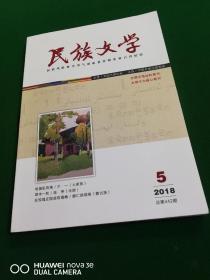 民族文学    2018年第5期