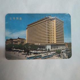 年历片;1976年1枚(北京饭店)保真。上海人民出版社.,品相不好