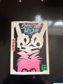 筒井康隆(日文书)