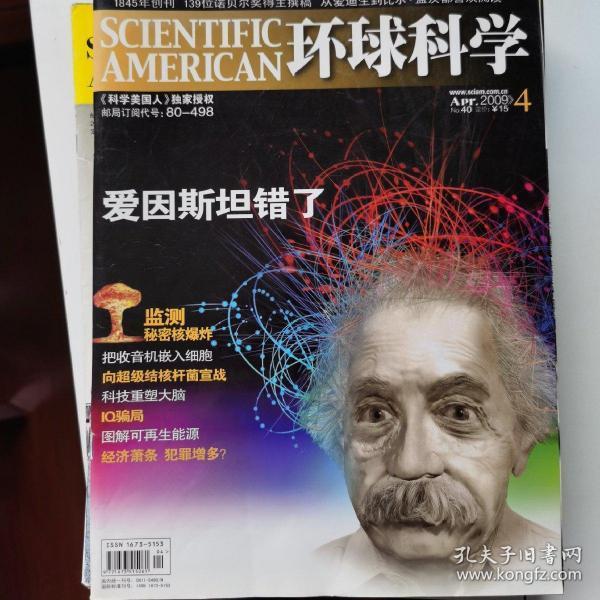 环球科学2009年4月