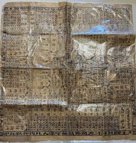 木板清代升官图