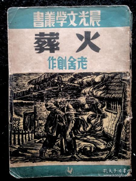 晨光文学丛书《火葬》1948年5月晨光本初版)