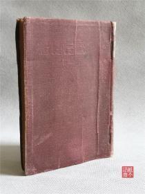 郑振铎《欧行日记》 1936年上海良友图书公司刊本