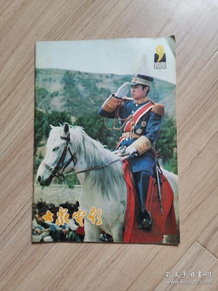《大众电影》1981--9