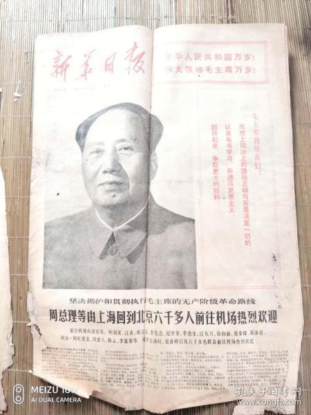 新华日报1972年10月1日、4版