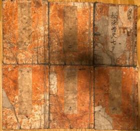 1808年江户木刻版画悲情小说《松染情史秋七草》6册5卷全。江户时代浮世绘大师歌川丰广画,小说戏剧家曲亭马琴著。据当时真实人物故事改编,阿染是18世纪初大坂瓦屋桥油坊老板的女儿,久松在油坊里当学徒,引发一场爱情与情死故事。江户时代有不少净琉璃和歌舞伎脚本是以他俩的情死为题材的。本书刊刻于文化六年(清嘉庆13年)