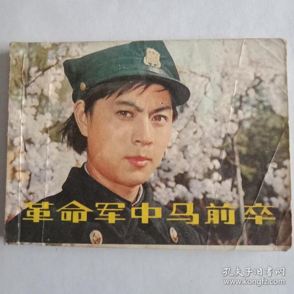 革命军中马前 连环画
