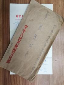 著名词作家苏伟光信札1通1页(带封)