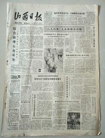 山西日报1982年8月4日(4开四版)搞好夏季饮食卫生;闪光的珍珠。
