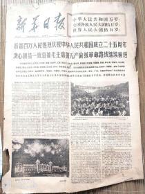 新华日报1974年10月2日、4版