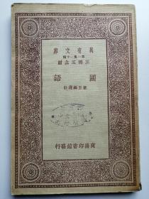 万有文库第一集一千种:国语(王云五主编)