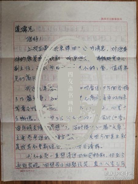 著名学者教授李利安信札1通2页(带封)