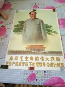 1开文革宣传画年画-----高举毛主席的伟大旗帜,把无产阶级专政下的继续革命进行到底-(保真,包老)品极佳
