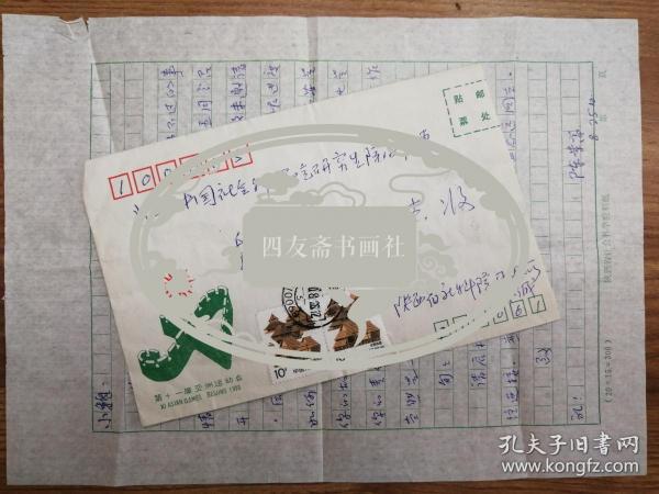 著名学者陈景富信札1通1页(带封)