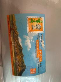 香港邮品   香港97邮展  小型张