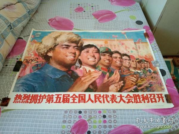1开文革宣传画年画-----热烈拥护第五届全国人民代表大会胜利召开(保真,包老)品极佳