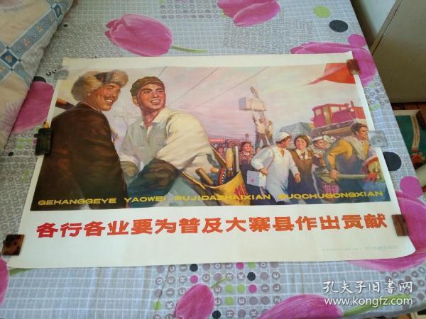 1开文革宣传画年画----《个行各业要为普及大寨县做出贡献》-(保真,包老)品极佳