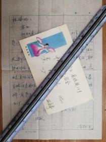 著名音乐家中国音乐学院教授屠冶九信札1通1页(带封)