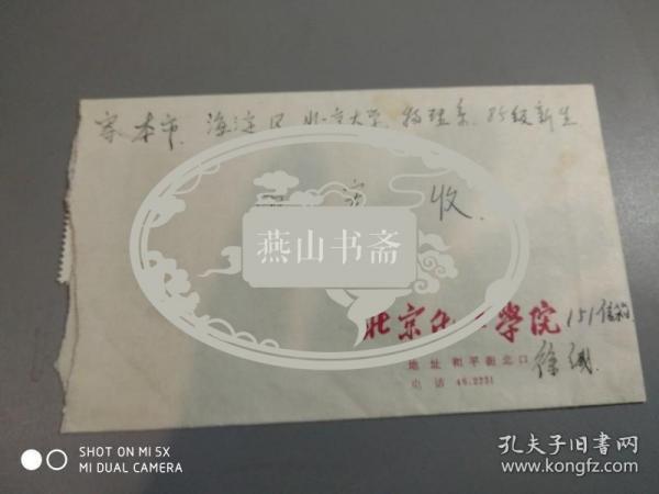 北京化工学院,徐洪涛。写给霍宏,信札1件带封