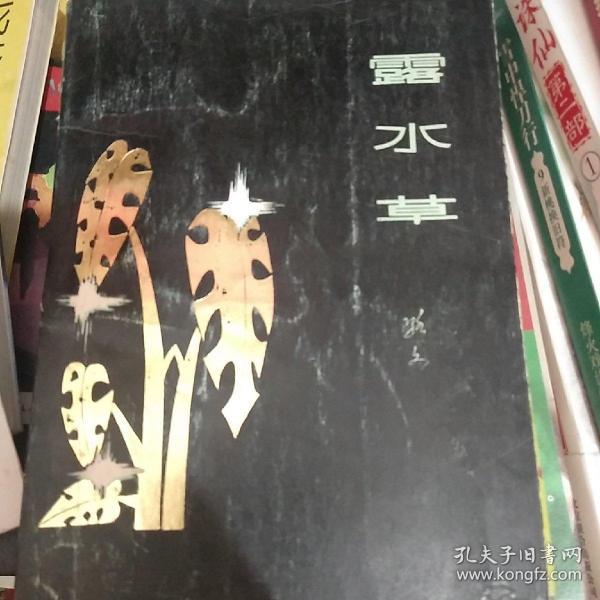 著名作家骆文签名赠送著名作家陈白尘《露水草》,永久保真,假一赔百。