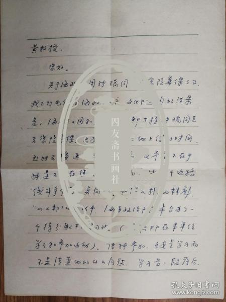 著名学者张书义信札1通2页(带封)