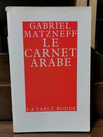 Gabriel Matzneff 布里埃尔·马茨涅夫 :Le carnet arabe (法国近现代文学)法文原版书
