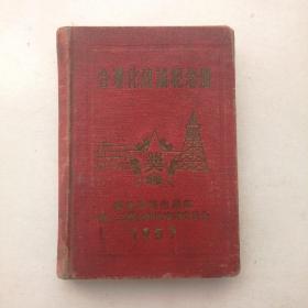 老笔记本 (日记本)合理化建议纪念册(总后军需生产部四一二厂合理化建议委员会 1957)