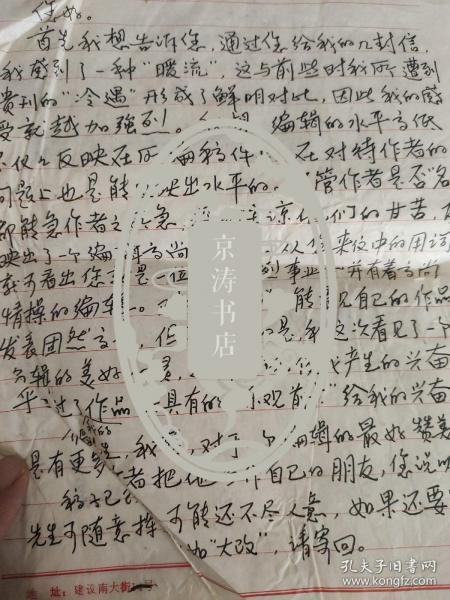 王建新(信札(漫画)