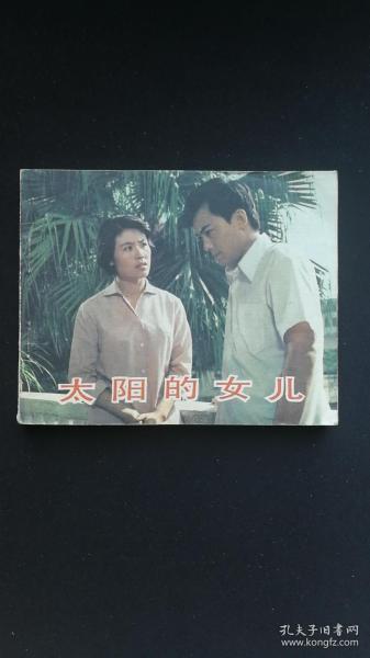 出售中国电影公司发行的电影连环画(太阳的女儿)品相好自然旧如图计58元
